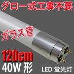 LED蛍光灯 ガラス アルミ端子 グロー用 40W形 120cm 色選択 TUBE-120PL-X