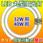LED蛍光灯 丸型 クリア 32形+40形/昼白色 PAI-3240C-CL