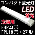 LEDコンパクト蛍光灯 FPL18形・27形 FHP23形 交換用 昼白色 CPT-225